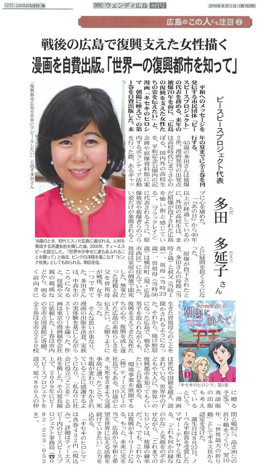 20140801キセキ~月刊ウエンディ広島