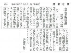 20141121橋梁新聞_01