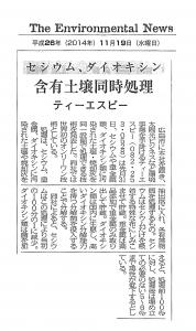 20161119環境新聞_02