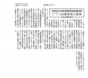 20141115経済レポート_01