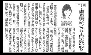 20150318賃貸住宅新聞