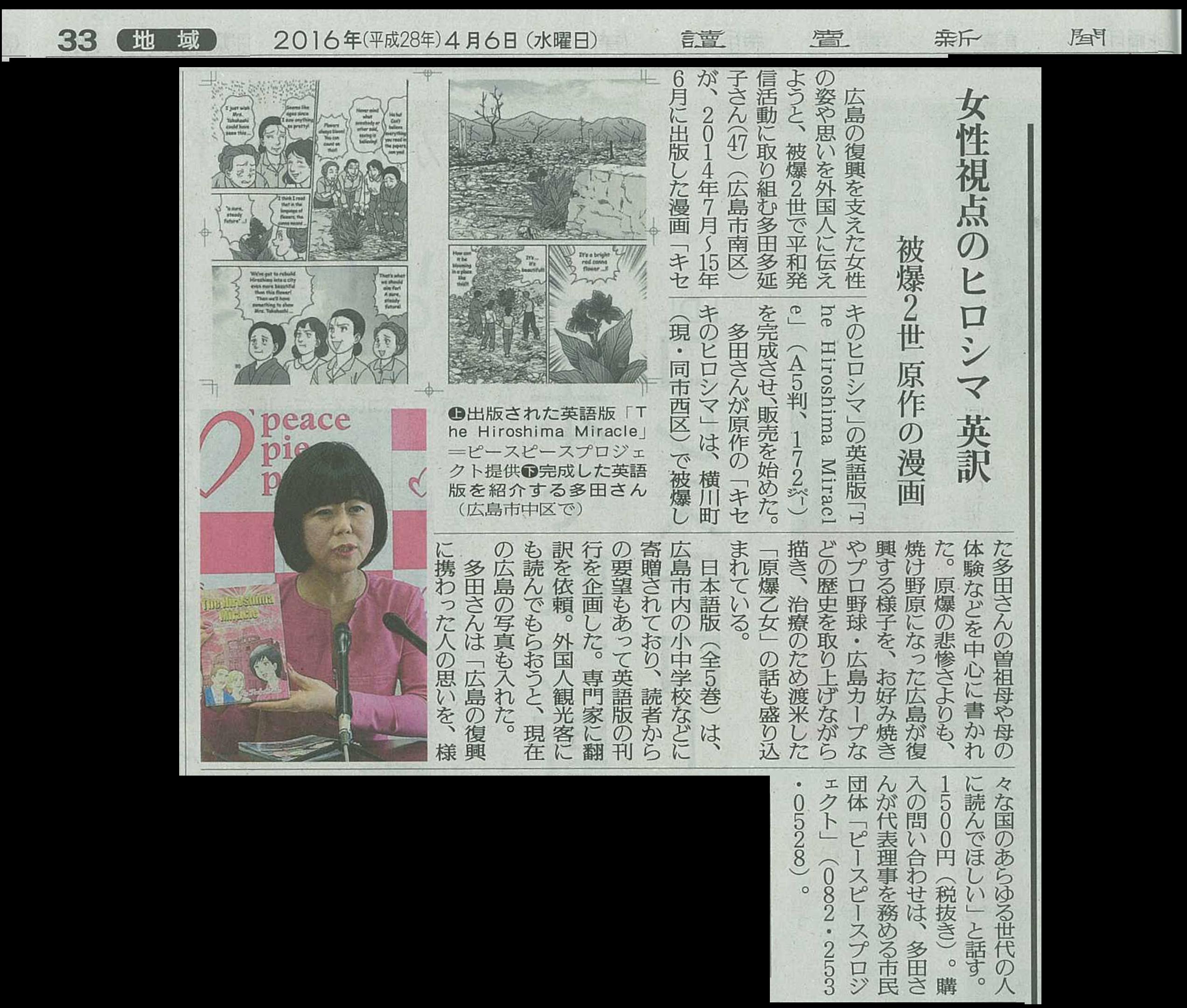 2016年4月6日 読売新聞