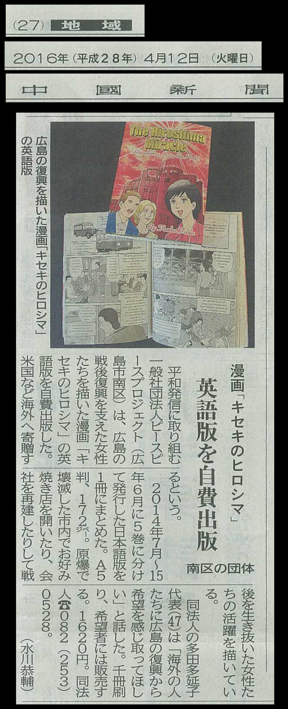 2016年4月12日 中國新聞