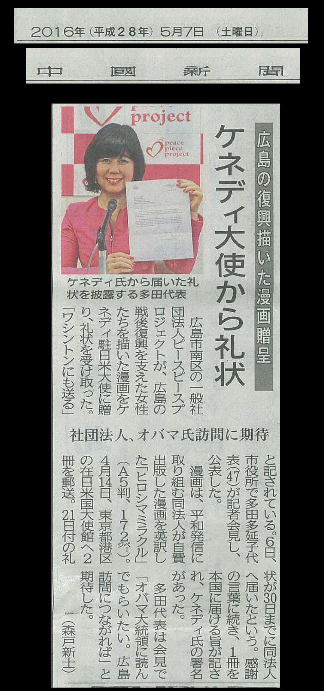 2016年5月7日 中國新聞