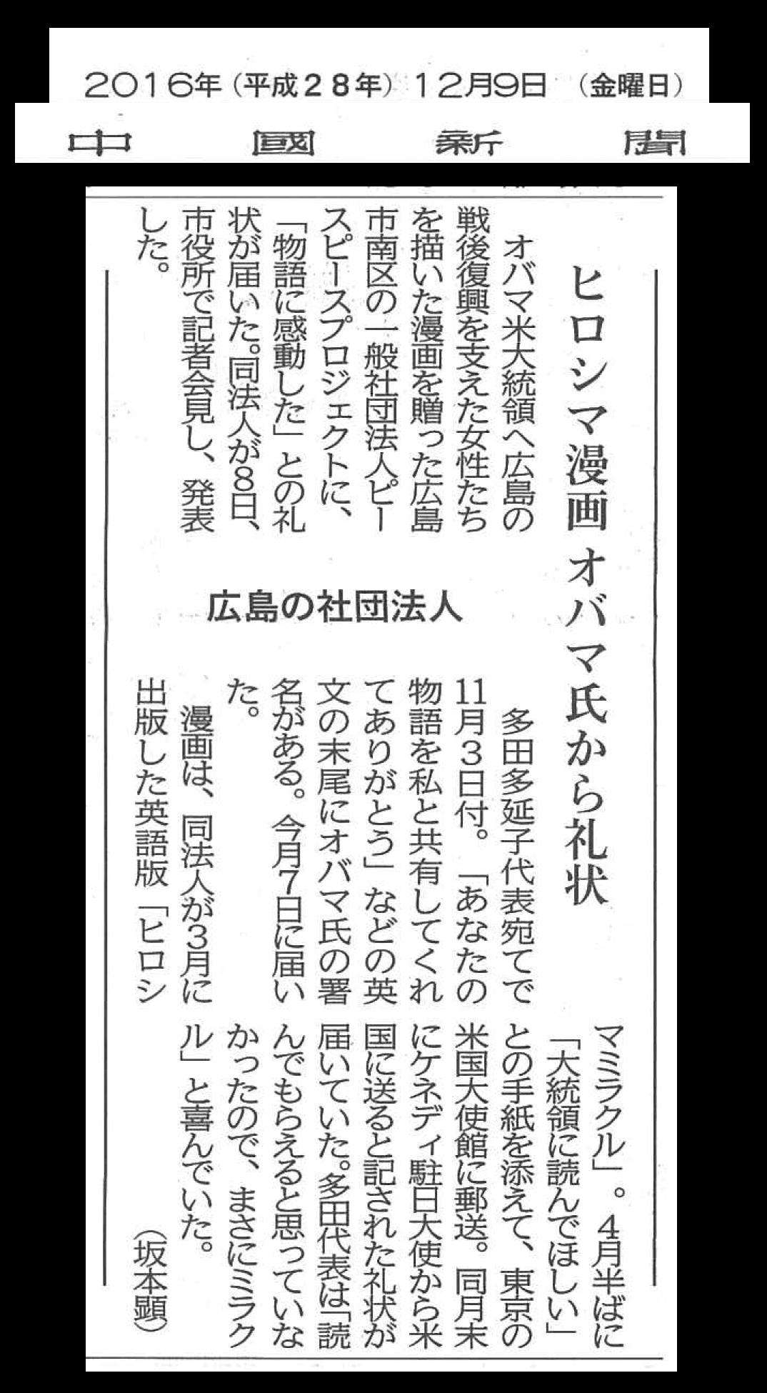 2016年12月9日 中國新聞