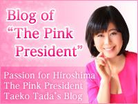 ピンク社長ブログ